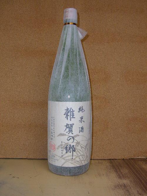 雑賀の郷(純米酒)  ■価格 ◇2140円:1.8l