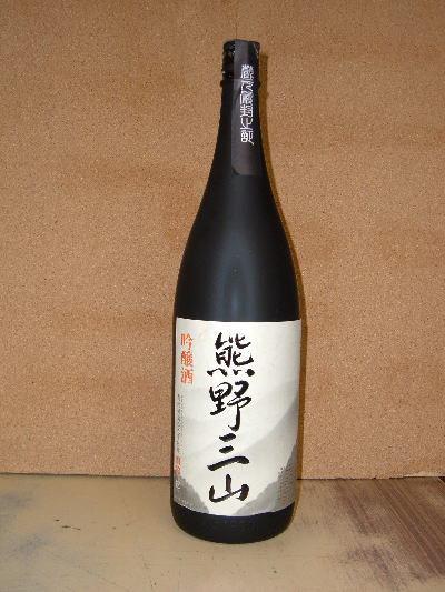 熊野三山  ■価格 ◇3990円:1.8l